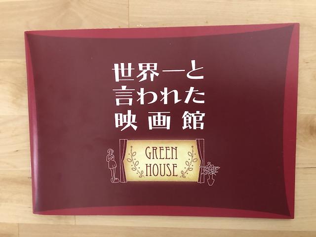 世界一と言われた映画館(GREEN HOUSE)