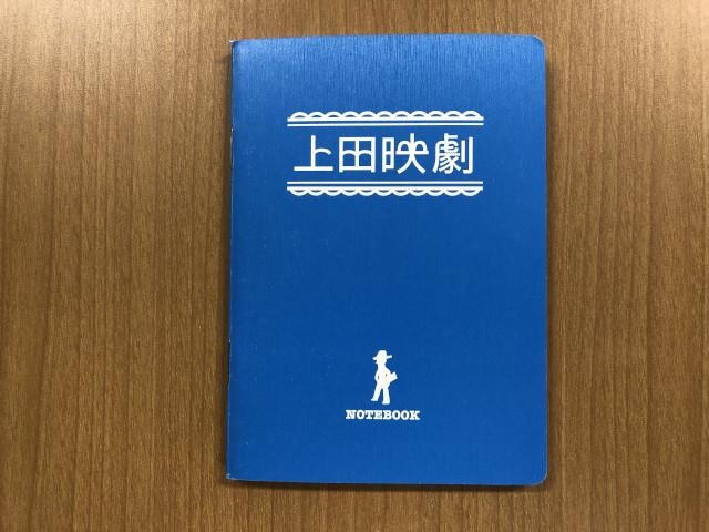 上田映劇手帳