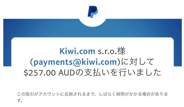 PayPalの支払い通知メール